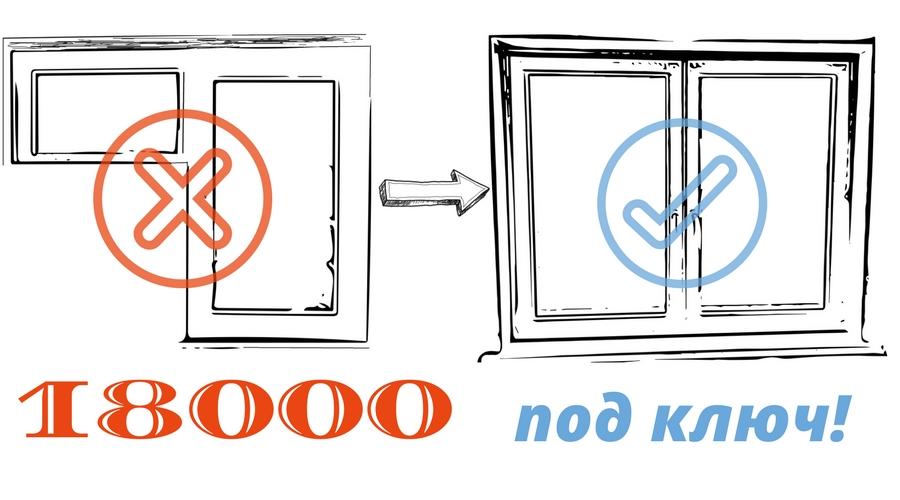 Г-образное окно в 600.11 серию
