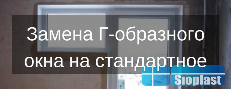 Замена г-образного окна на стандартное
