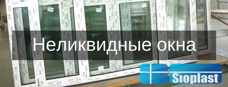 неликвидные пластиковые окна в спб
