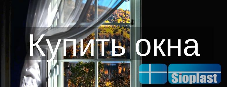 Купить окна в спб