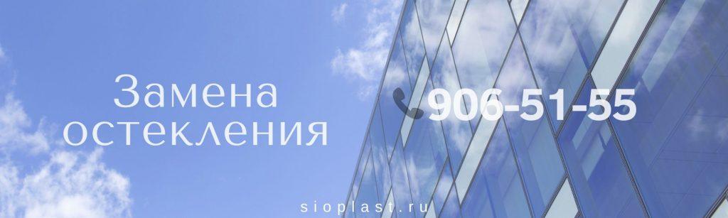 Замена остекления в СПб