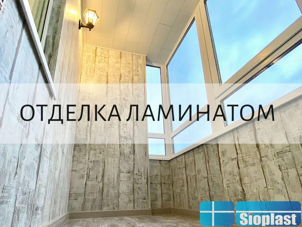 обшивка стен балкона ламинатом