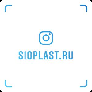 Инстаграм Sioplast.ru
