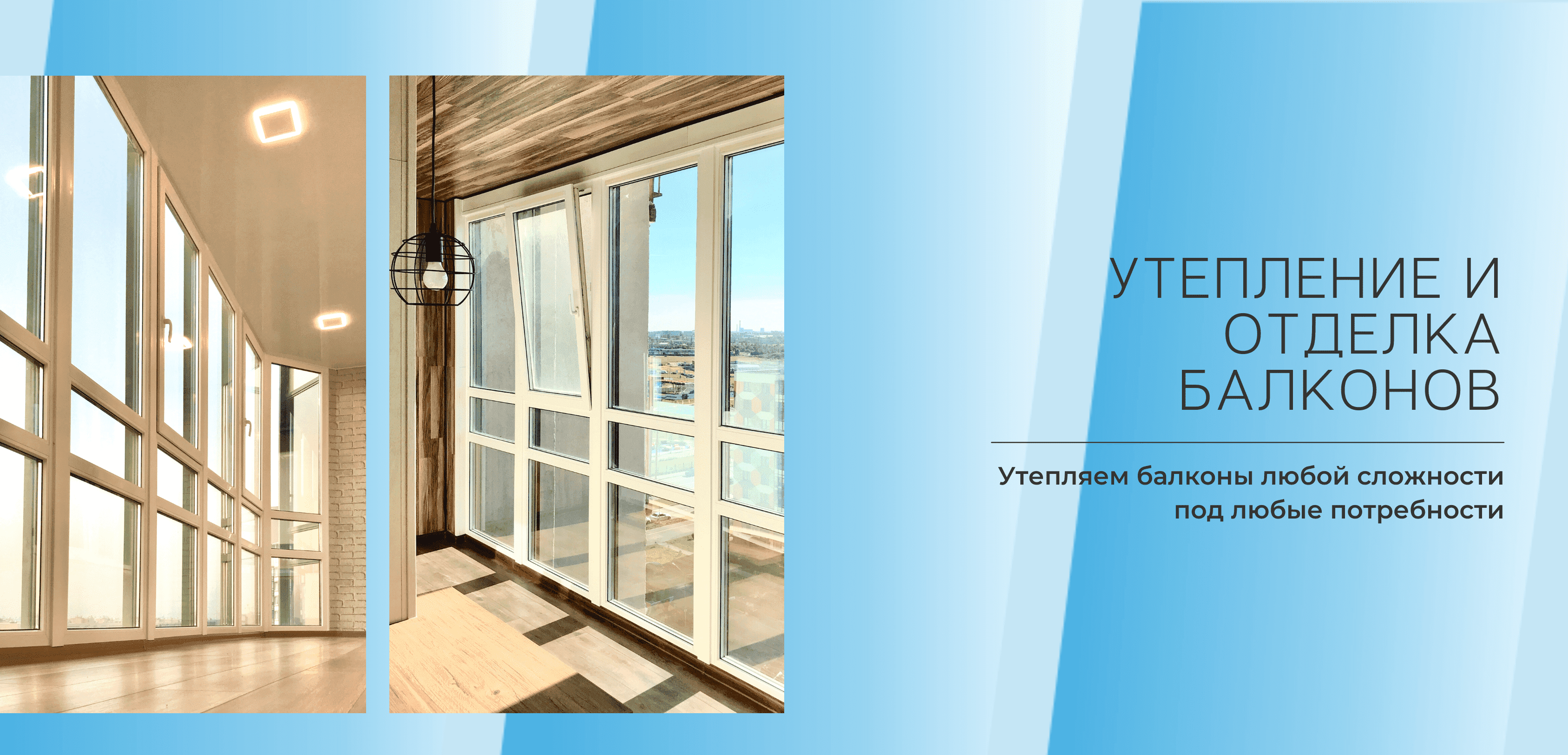Утепление и отделка балконов